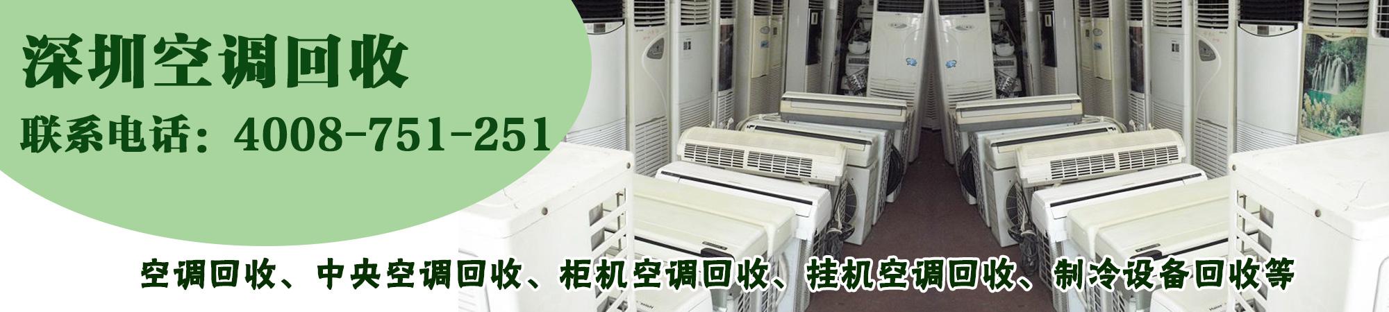 深圳回收中央空调